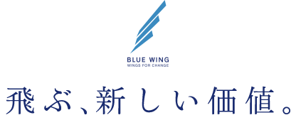 BLUE WING -WINGS FOR CHANGE- 「飛ぶ、新しい価値。」